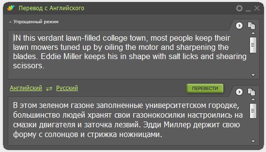 онлайн-перевод