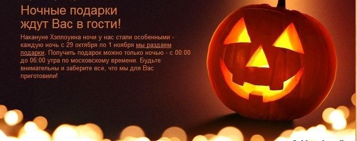 sotmarket helloween