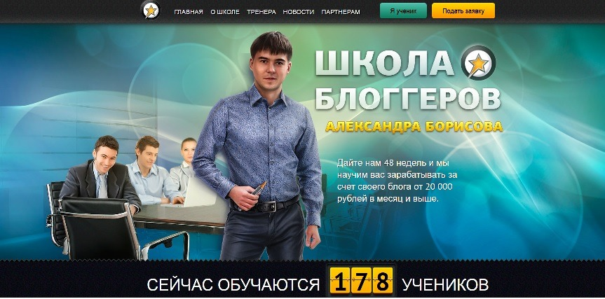 Школа блогеров Борисова