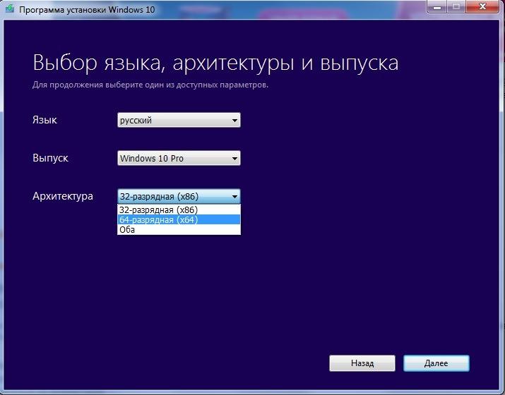 Windows 10 Media Creation Tool_2