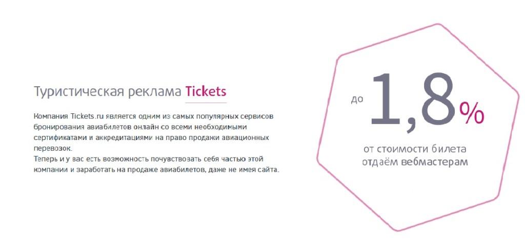 avia tickets