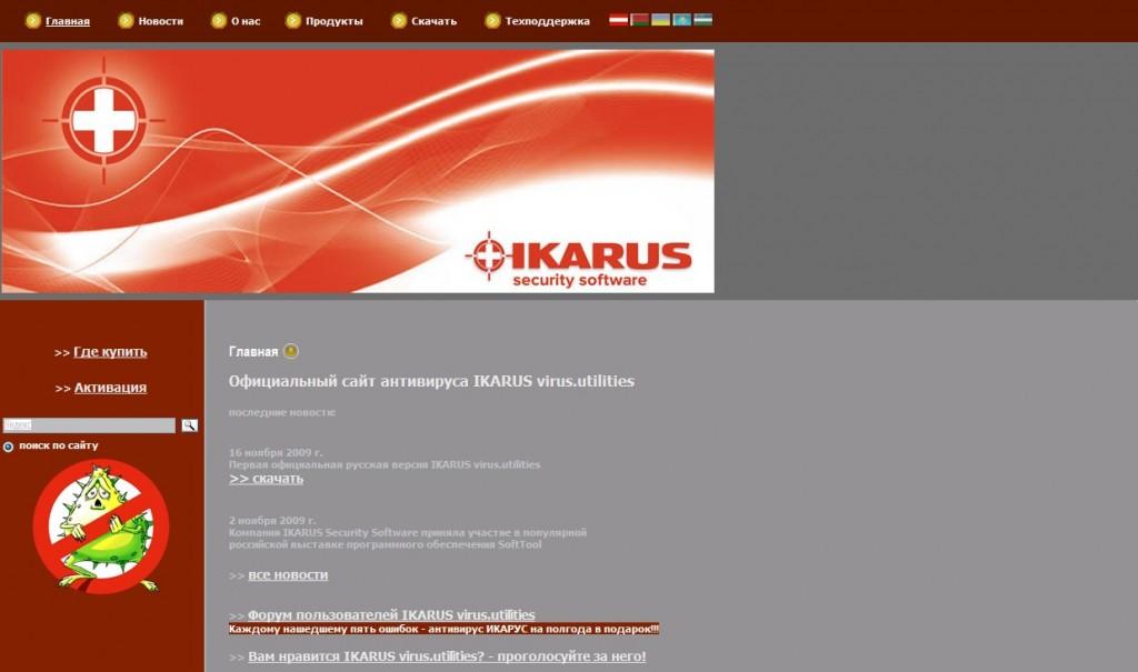 Ikarus Antivirus