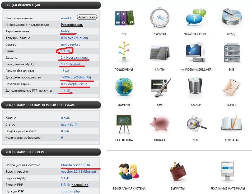 Beget хостинг для сайта поисковое продвижение сайтов - наша система s10/index3.htm