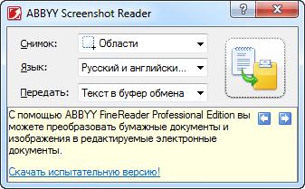 abbyy screenshot reader 11 crack