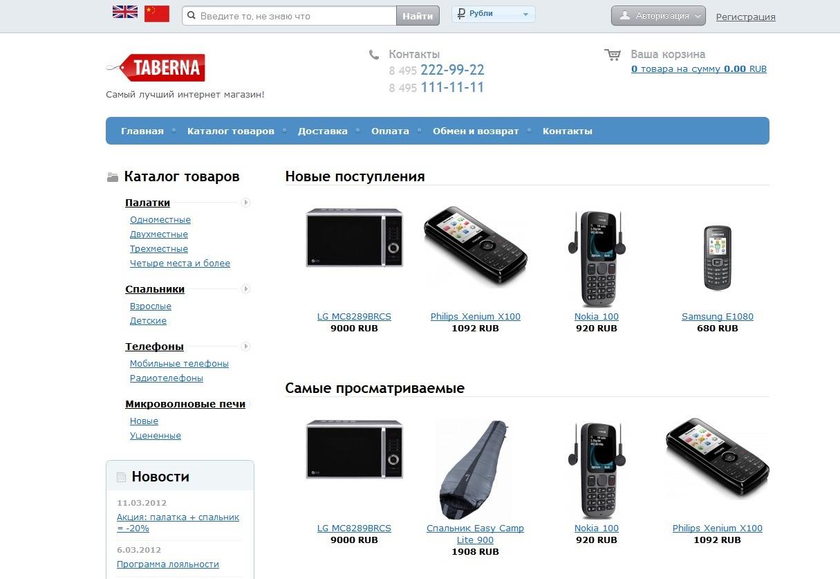 Taberna eCommerce CMS