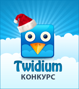 twidium new year