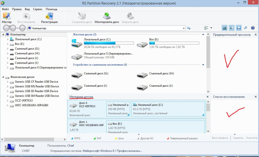 rs partition recovery взломаная версия